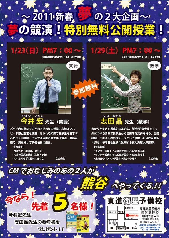 2011新春夢の2大企画