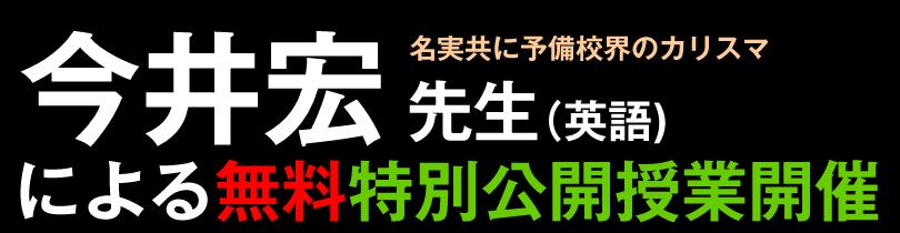 今井宏先生による無料特別公開授業開催