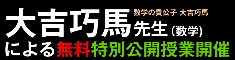 大吉宏先生による無料特別公開授業開催
