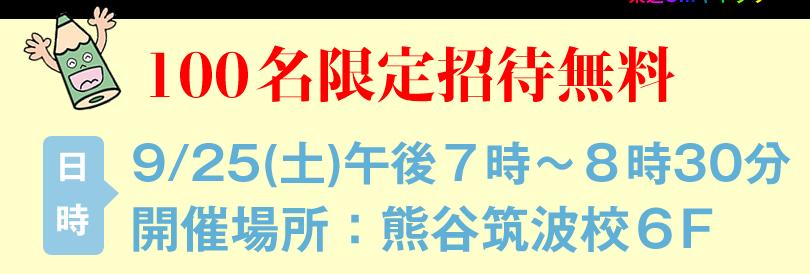 入場無料!東進生以外のお知り合いも無料招待! 100名限定。