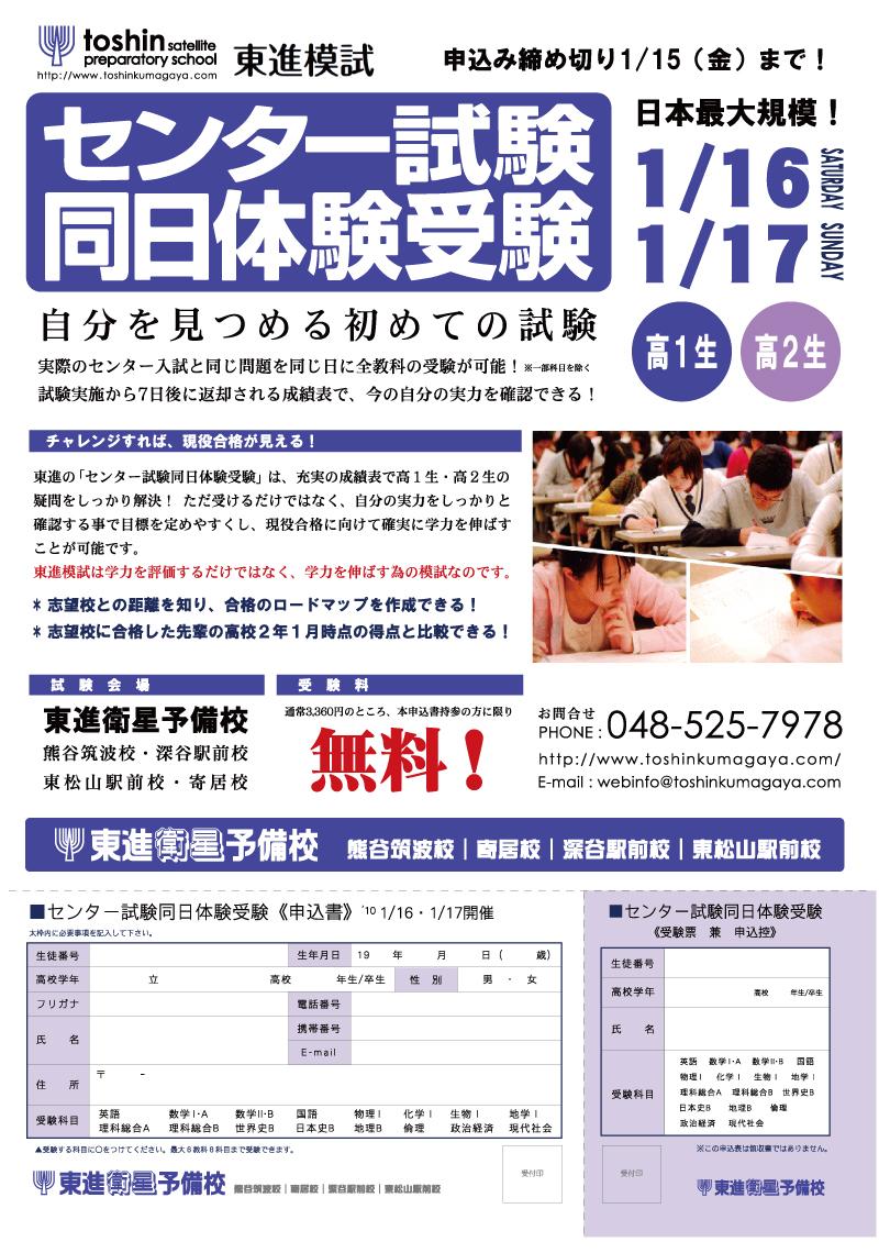 センター試験同日体験受験