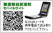 東進熊谷筑波校モバイルサイト