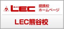 LECホームページ 提携校の熊谷筑波校,東松山駅前校,深谷駅前校,寄居駅前校ホームページ