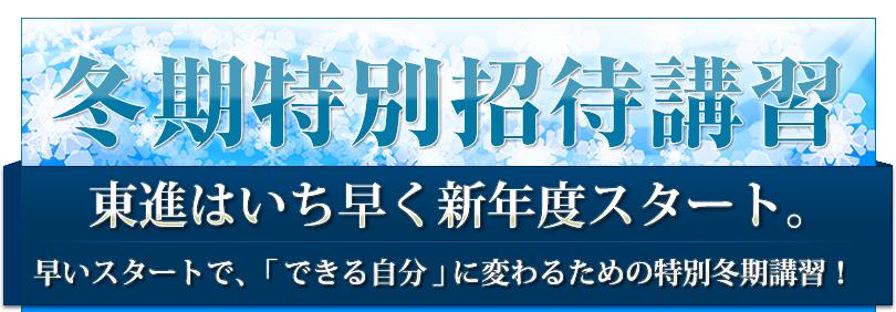冬期特別招待講習