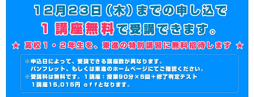12月10日(水)までの申込みで3講座無料で受講できます。