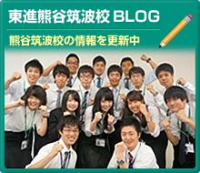 東進衛星予備校 熊谷筑波校 ブログ