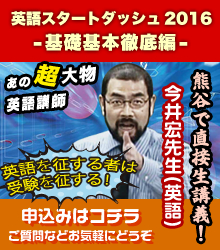 今井先生 特別公開授業の申し込み 8月21日(日)開催