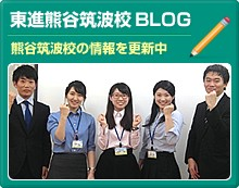 東進筑波校ブログ