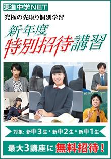 予備校・大学受験の東進熊谷校