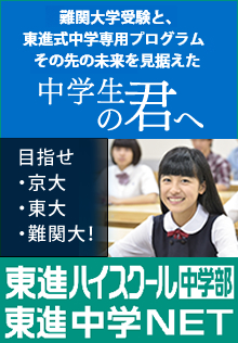 東進式中学専用プログラム